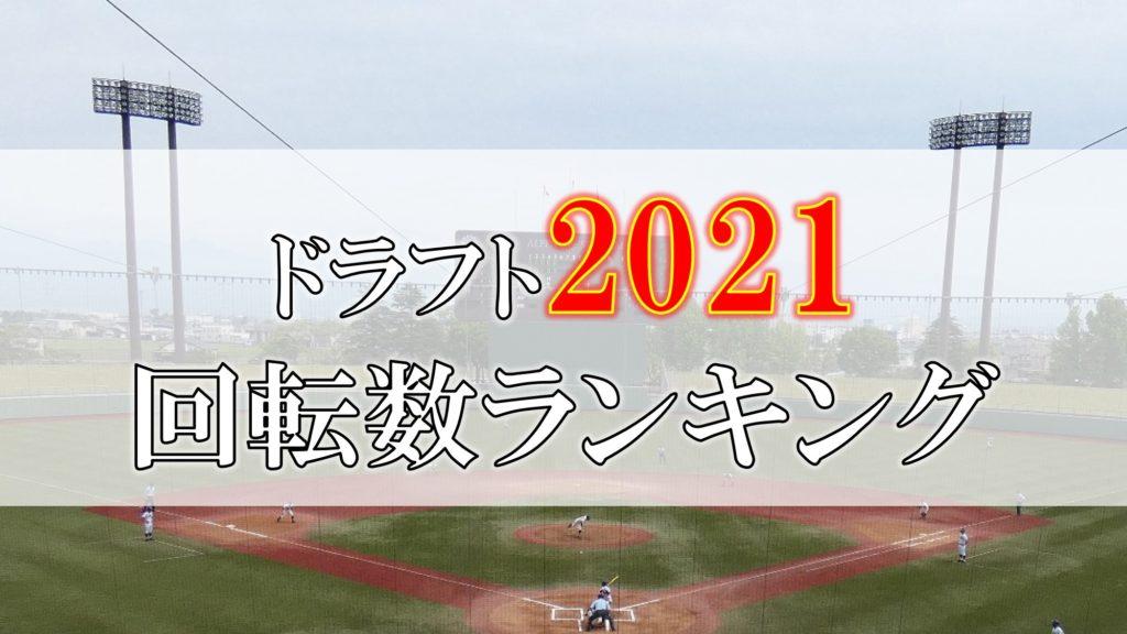 ドラフト2021回転数ラインキング