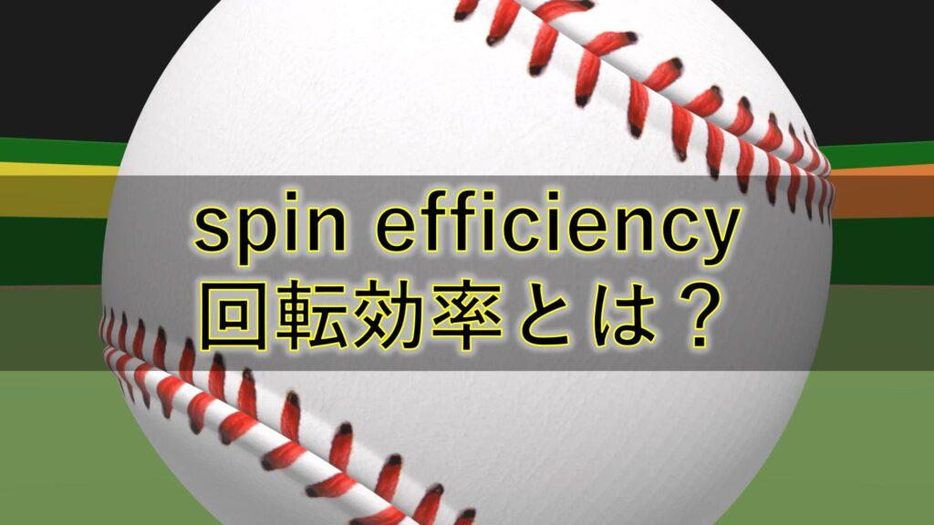 回転効率(spin efficiency)とは?
