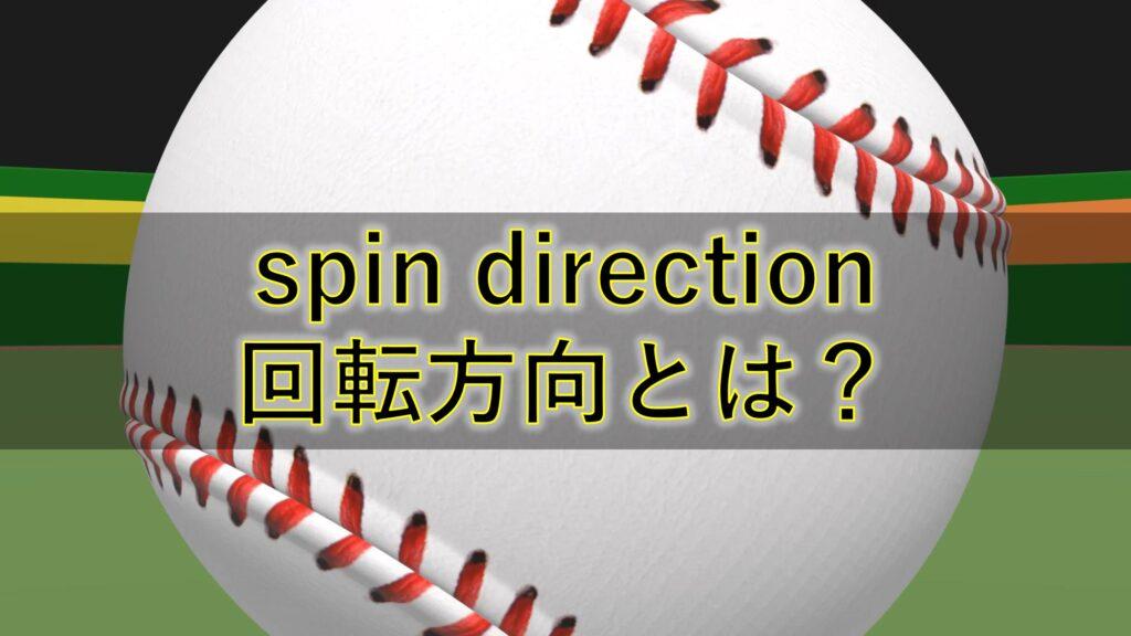 回転方向(spin direction)