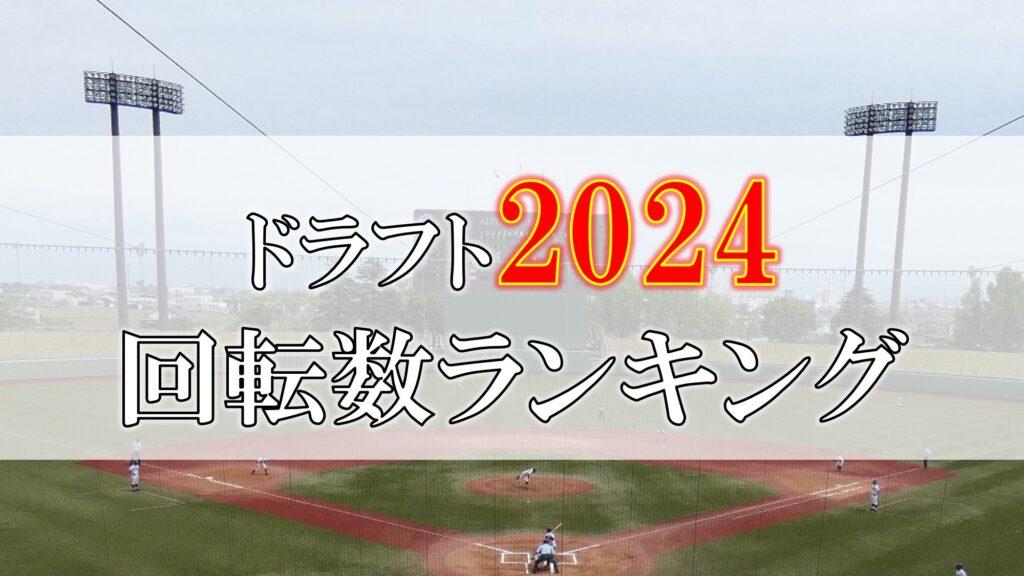【ドラフト2024】回転数調査ランキング