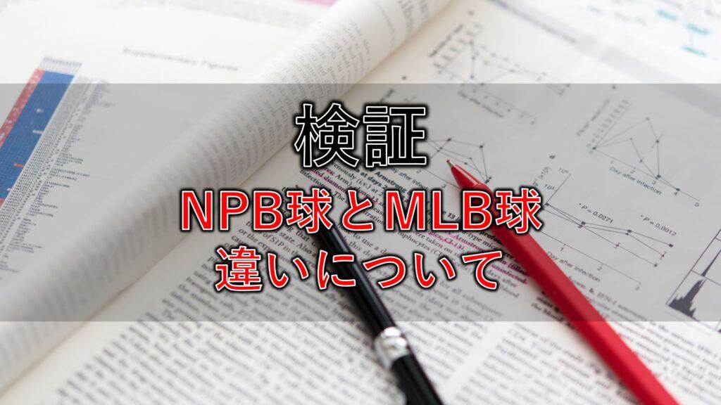 NPB球とMLB球の違いについて
