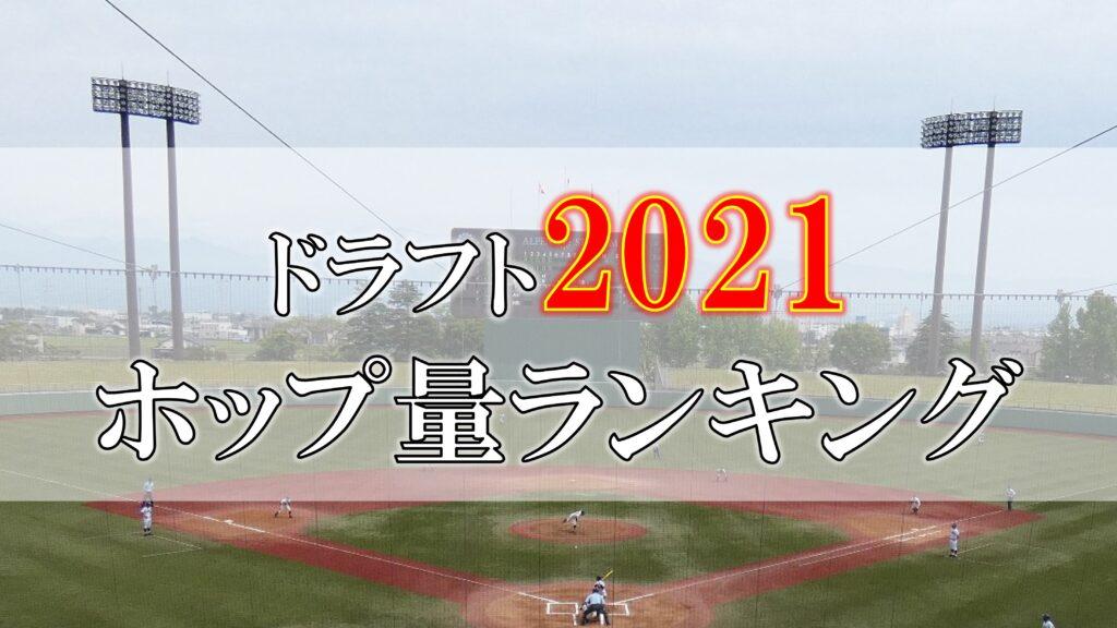 ドラフト2021ホップ量ランキング
